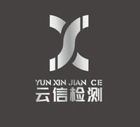 重庆云信检测技术有限公司