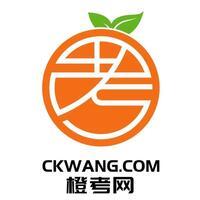 赤峰市橙考网教育科技有限公司
