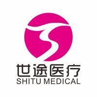 上海世途医疗科技有限公司
