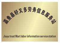 嘉鱼县好又多劳务信息服务站