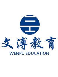 安徽文溥教育科技有限公司