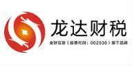 深圳龙盈财税有限公司