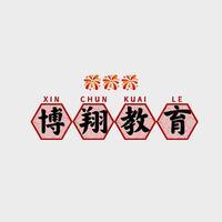 天津市博翔培训学校有限公司