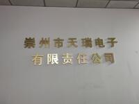 崇州市天瑞电子有限公司