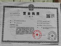 重庆骆氏实业有限公司