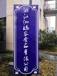 浙江伽玛谷食品有限公司