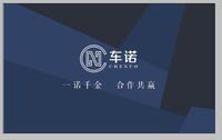 南京车诺供应链管理有限公司