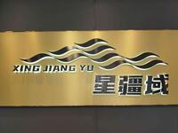 重庆星疆域市场营销策划有限公司