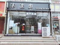 北京法迪明美容美发服务有限公司