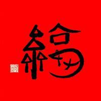 杭州识果知识产权代理有限公司