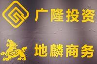 上海广隆投资管理有限公司