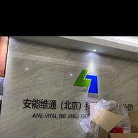 安能维通(北京)科技有限公司