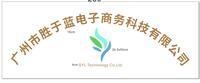 广州市胜于蓝电子商务科技有限公司