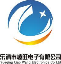 乐清市燎旺电子有限公司