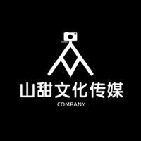 重庆山甜文化传媒有限公司