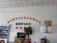 镇江市丹徒区翰马汽车服务有限公司