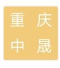 重庆中晟恒运输服务有限公司