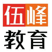 河南伍峰教育科技有限公司