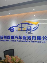 杭州鑫玥汽车服务有限公司