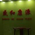 北京盛合康源商贸有限公司