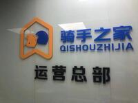 广州新骑士商务服务有限公司