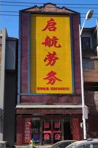 明山区启航劳务服务中心
