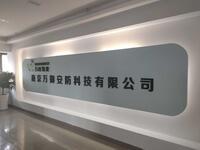 南京万御安防科技有限公司