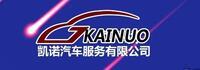 珠海凯诺汽车服务有限公司
