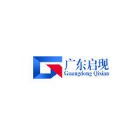 广东启现智能家具有限公司