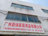 广州蔚徕家居用品有限公司