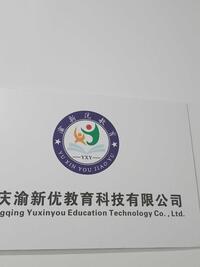 重庆市渝信优教育有限公司