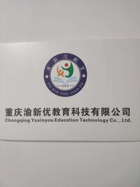 重庆渝新优教育科技有限公司