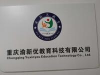 重庆市渝新优教育科技有限公司
