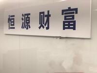 北京恒源財富投資管理有限公司