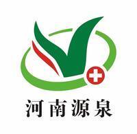 河南源泉健康产业有限公司