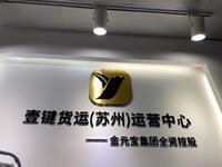 苏州壹键货运有限公司