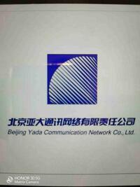 北京亚大通讯网络有限责任公司