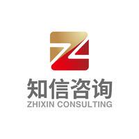 北京知信工程咨询有限公司