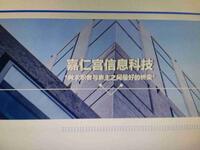 广州嘉仁宫信息科技有限公司