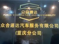 成都众合通达汽车服务有限公司重庆分公司