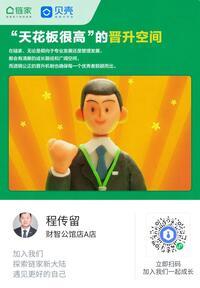 北京链家置地房地产经纪有限公司长智路店