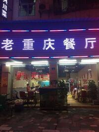 深圳市龙岗区布吉李祥华餐厅