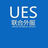 联合签证(大连)出入境服务有限公司