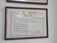 广东省广州市辉阳人力资源有限公司