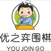 北京优之弈围棋文化交流有限公司
