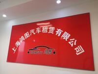 上海鸿图汽车租赁有限公司