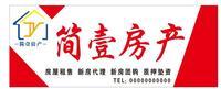 银川简壹房地产营销策划有限公司