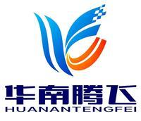 深圳市华南腾飞科技有限公司