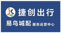 广东捷创出行汽车服务有限公司佛山分公司