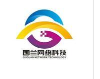 安徽国兰网络科技有限公司